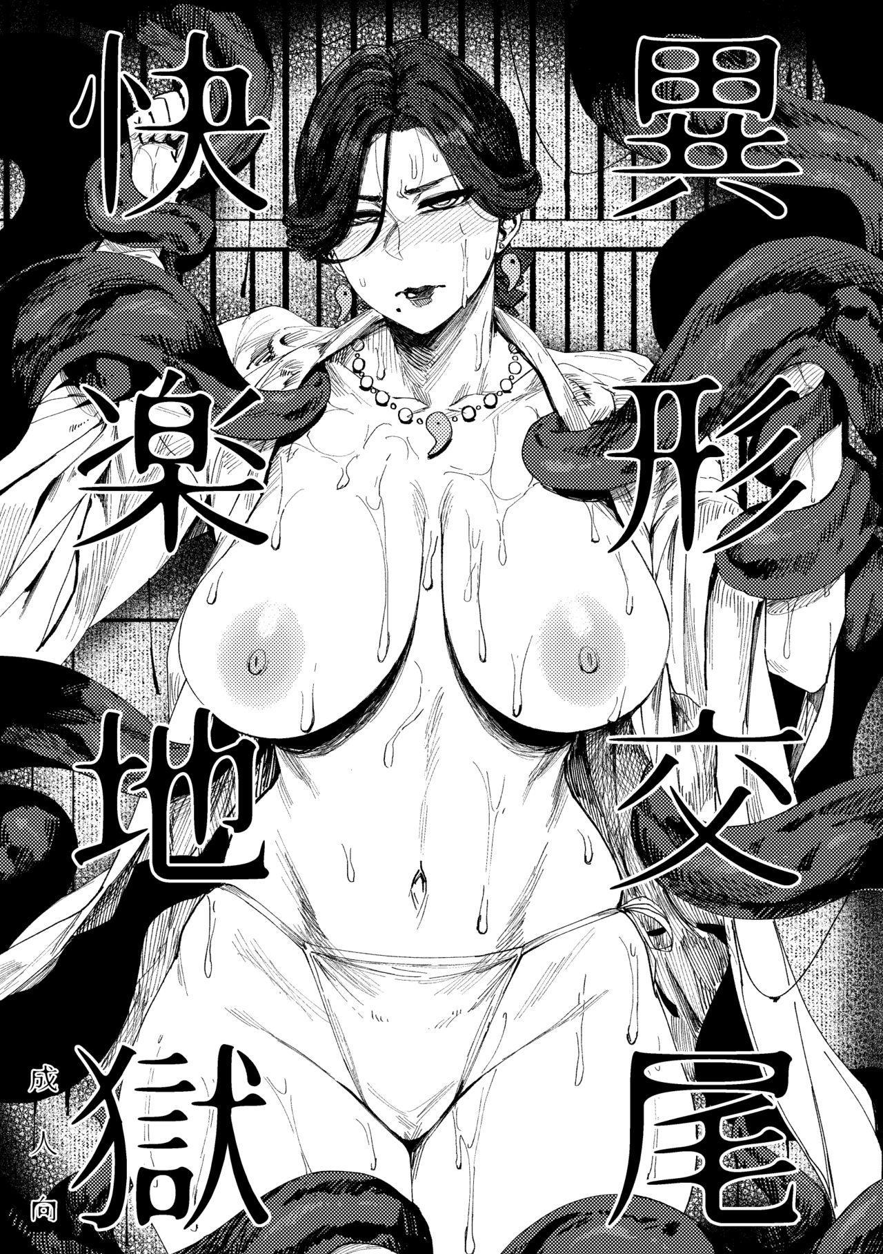 Igyou Koubi Kairaku Jigoku   Demon Breeding Pleasure Hell 0