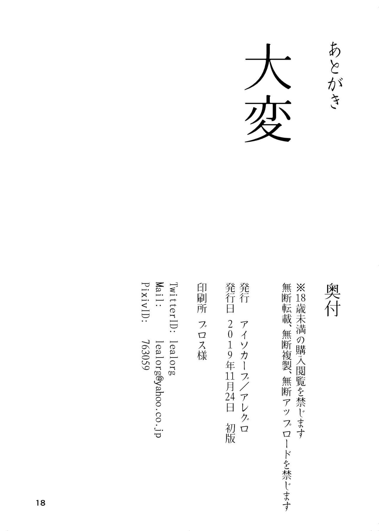 Igyou Koubi Kairaku Jigoku   Demon Breeding Pleasure Hell 16