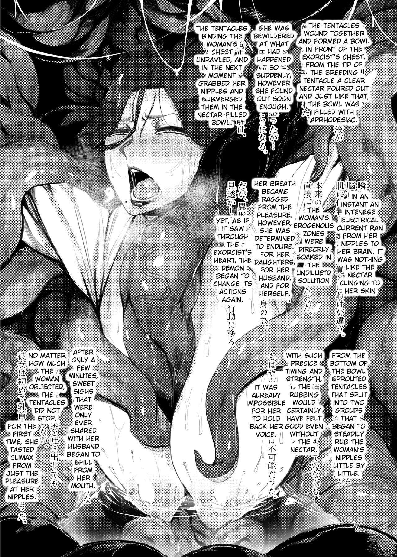 Igyou Koubi Kairaku Jigoku   Demon Breeding Pleasure Hell 5