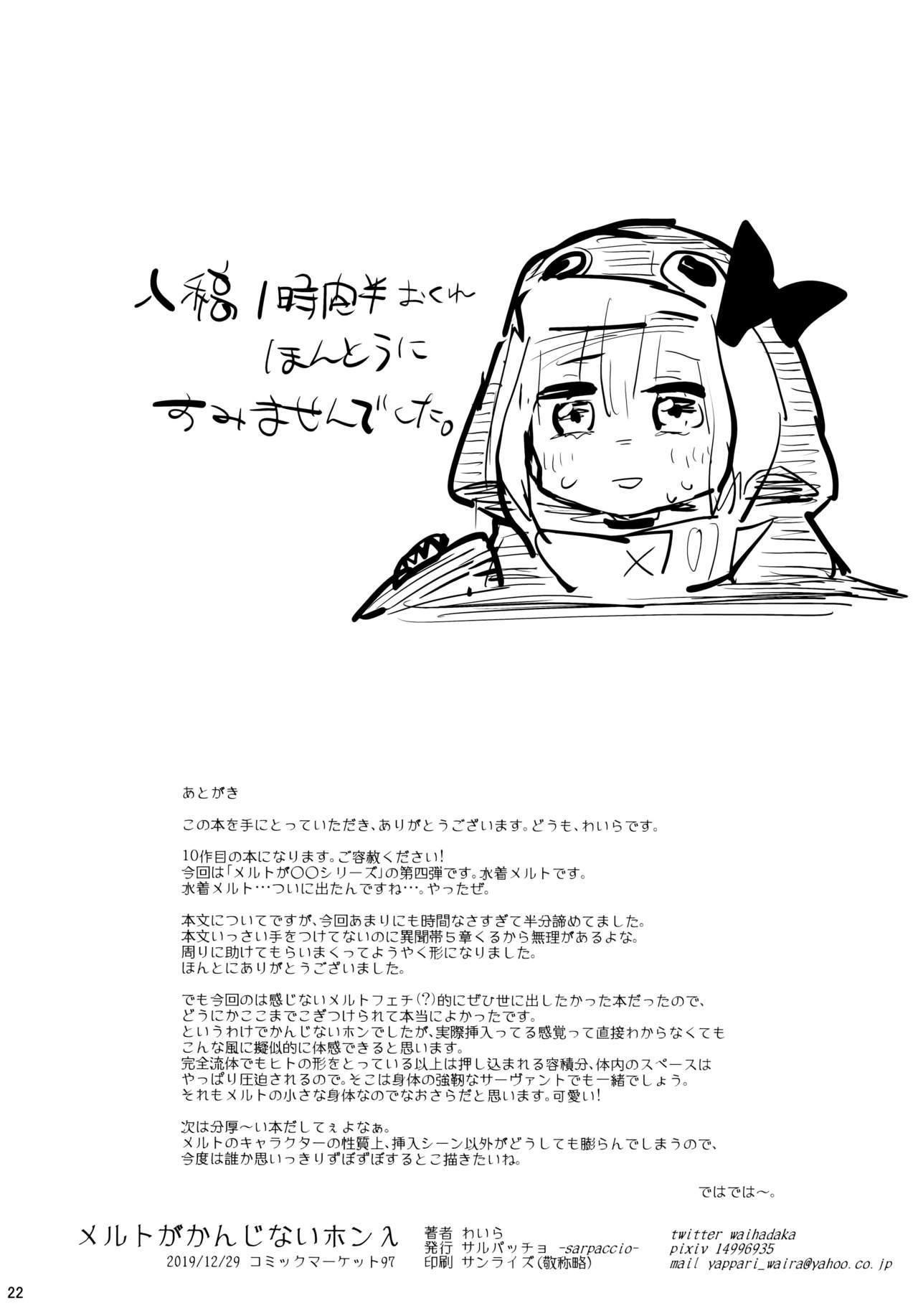Melt ga Kanjinai Hon λ 21
