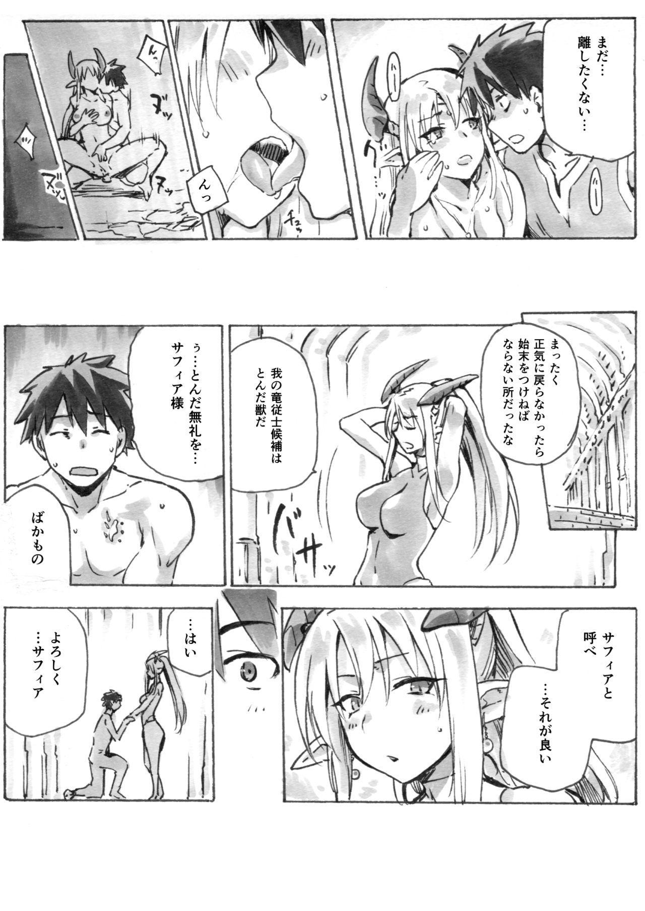 Keiyaku Melusine Bangai: Hajimete no Gishiki 7