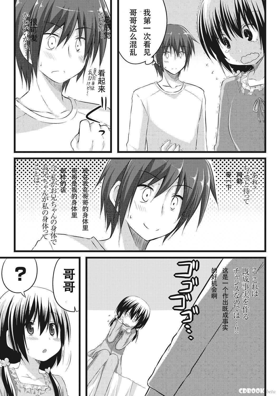 [Akane Souichi] Onii-chan to Exchange!! ~Bro-con na Imouto to Ani no Karada ga Irekawatte Shimatta Jian~ [Chinese] 9