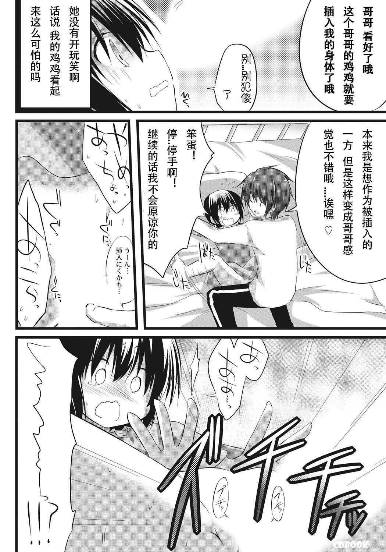 [Akane Souichi] Onii-chan to Exchange!! ~Bro-con na Imouto to Ani no Karada ga Irekawatte Shimatta Jian~ [Chinese] 12