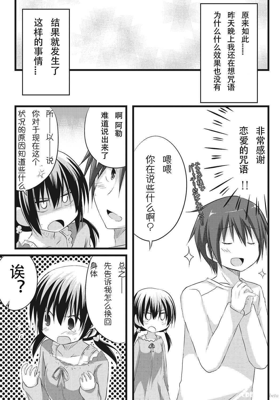 [Akane Souichi] Onii-chan to Exchange!! ~Bro-con na Imouto to Ani no Karada ga Irekawatte Shimatta Jian~ [Chinese] 15
