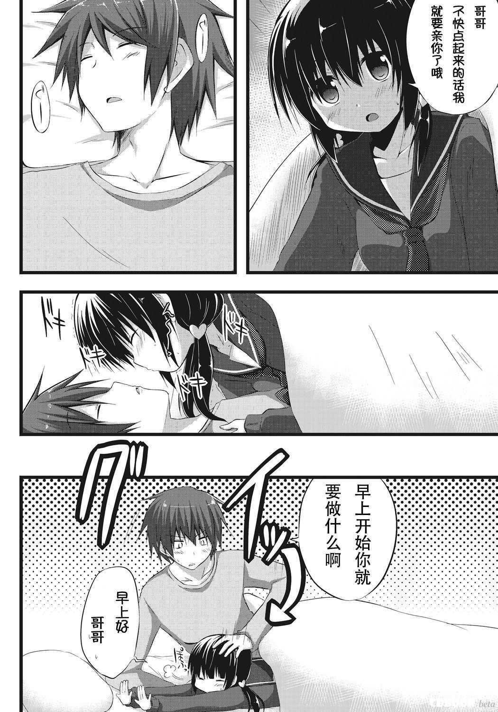 [Akane Souichi] Onii-chan to Exchange!! ~Bro-con na Imouto to Ani no Karada ga Irekawatte Shimatta Jian~ [Chinese] 2