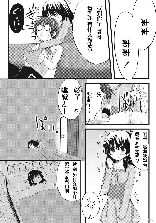 [Akane Souichi] Onii-chan to Exchange!! ~Bro-con na Imouto to Ani no Karada ga Irekawatte Shimatta Jian~ [Chinese] 5