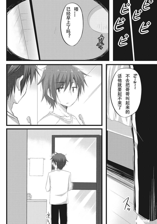 [Akane Souichi] Onii-chan to Exchange!! ~Bro-con na Imouto to Ani no Karada ga Irekawatte Shimatta Jian~ [Chinese] 6