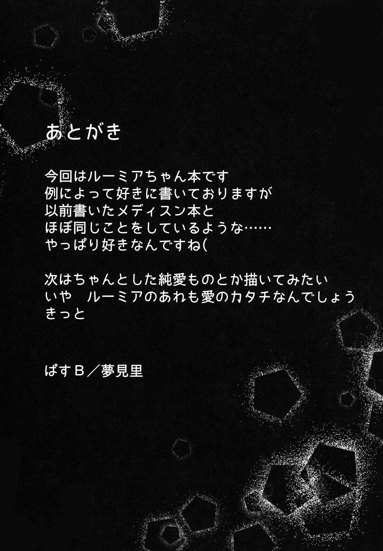 Kachiku no Annei 32