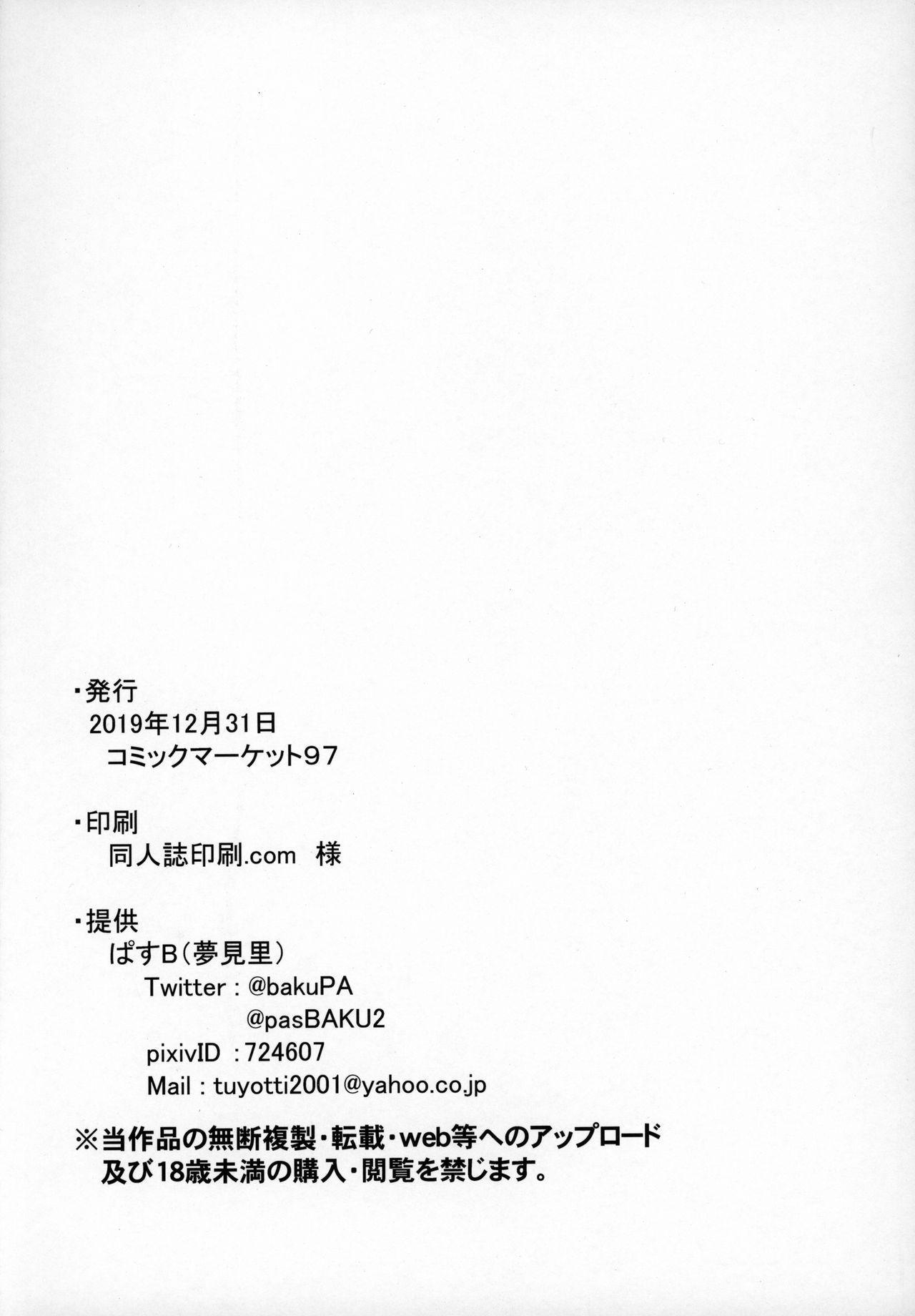 Kachiku no Annei 33