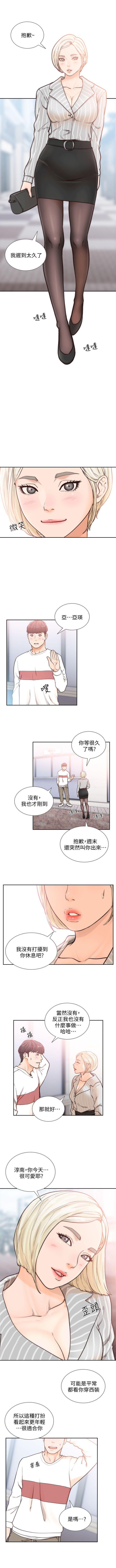前女友 1-48 中文翻译(更新中) 112