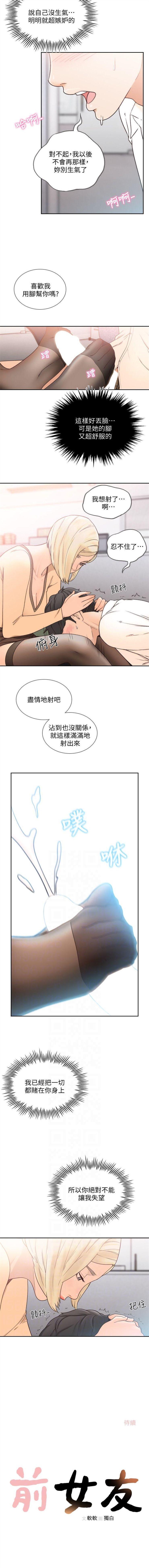 前女友 1-48 中文翻译(更新中) 153