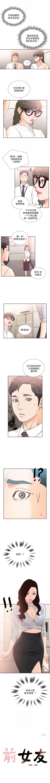 前女友 1-48 中文翻译(更新中) 160