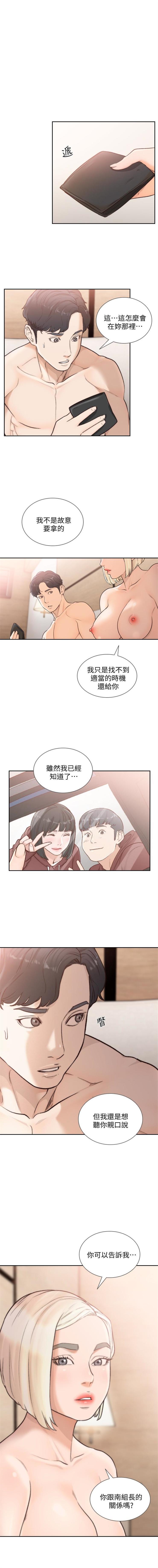前女友 1-48 中文翻译(更新中) 202