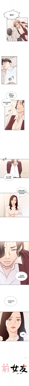 前女友 1-48 中文翻译(更新中) 215