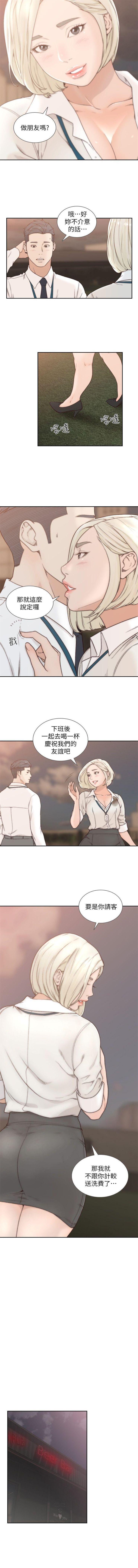 前女友 1-48 中文翻译(更新中) 22