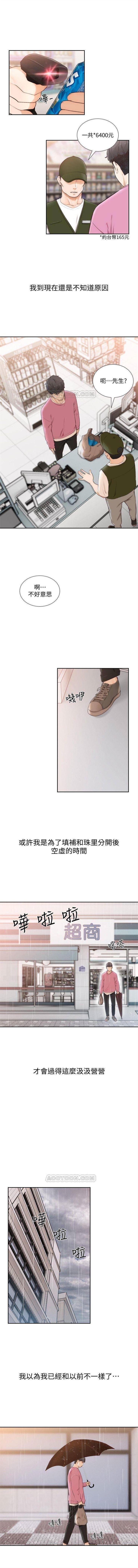 前女友 1-48 中文翻译(更新中) 265
