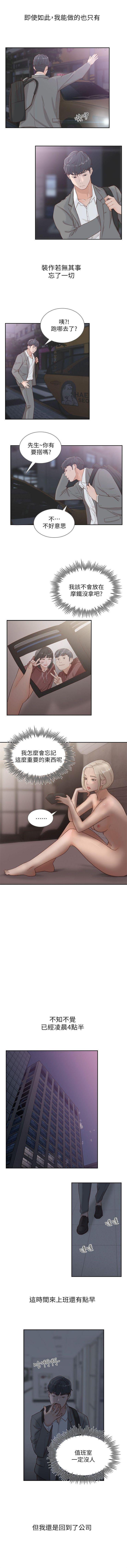 前女友 1-48 中文翻译(更新中) 32