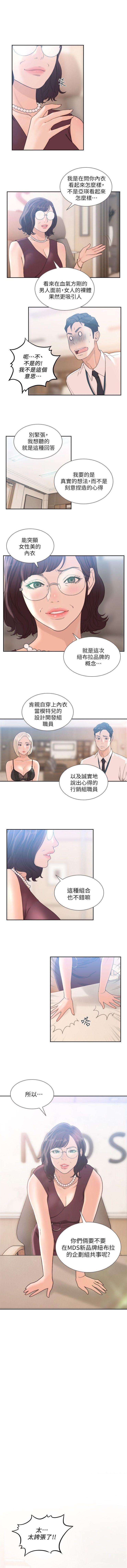前女友 1-48 中文翻译(更新中) 46