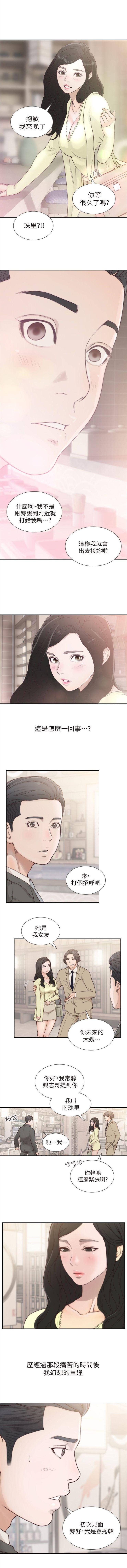 前女友 1-48 中文翻译(更新中) 7