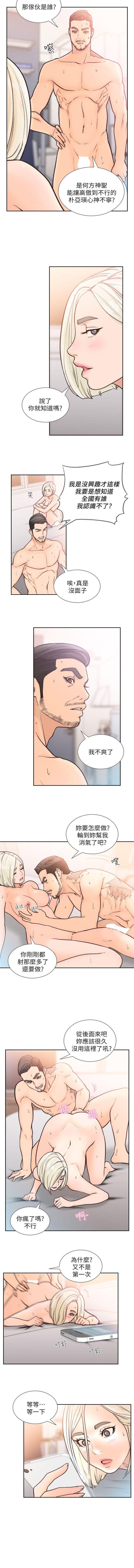 前女友 1-48 中文翻译(更新中) 87