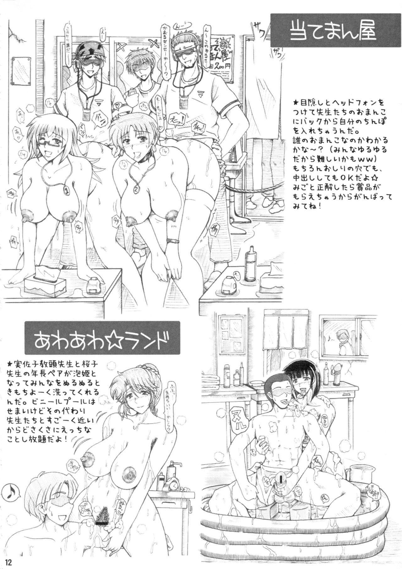 Onna Kyoushi-gun Ryoujoku Enchitai III season 10