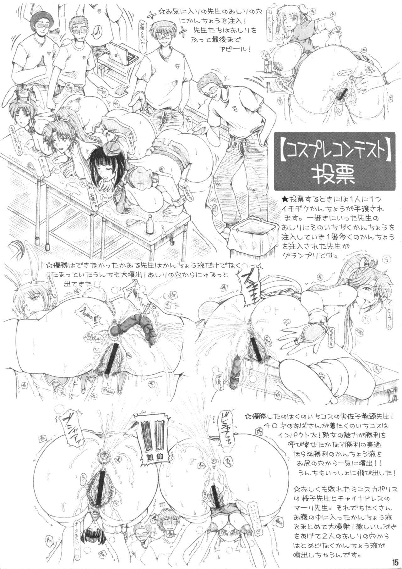 Onna Kyoushi-gun Ryoujoku Enchitai III season 13