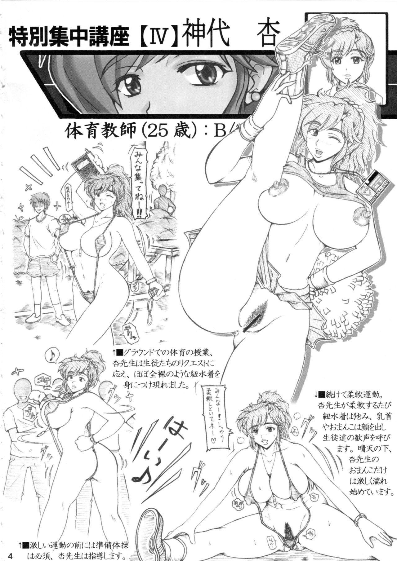 Onna Kyoushi-gun Ryoujoku Enchitai III season 2