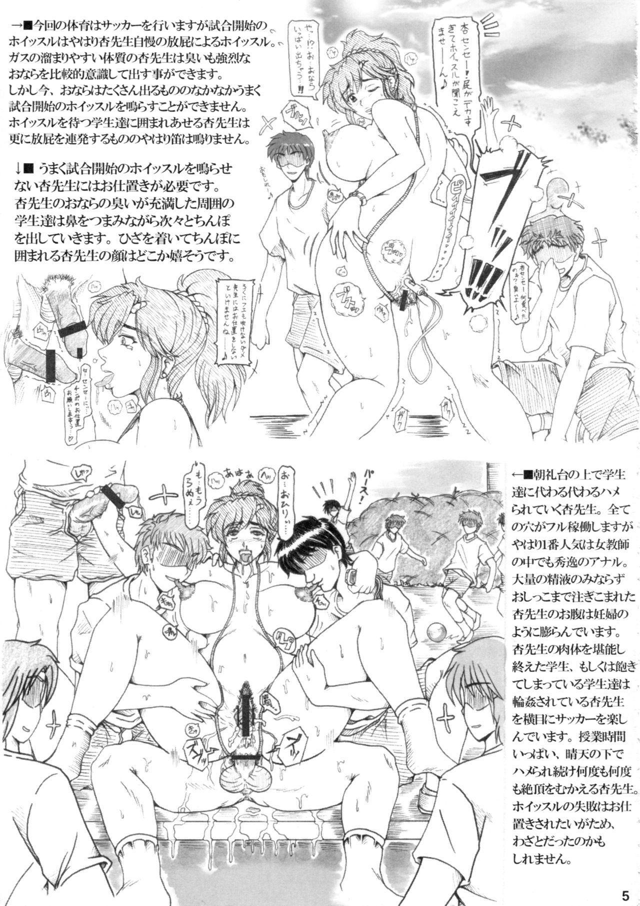 Onna Kyoushi-gun Ryoujoku Enchitai III season 3