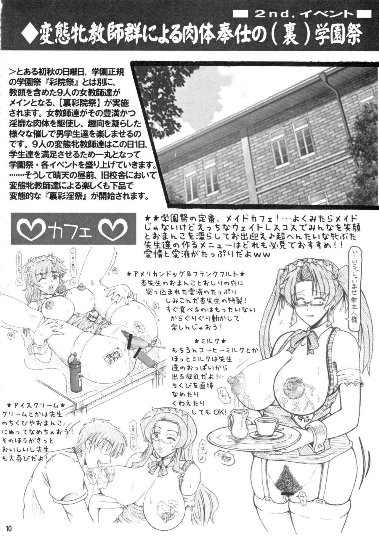 Onna Kyoushi-gun Ryoujoku Enchitai III season 8