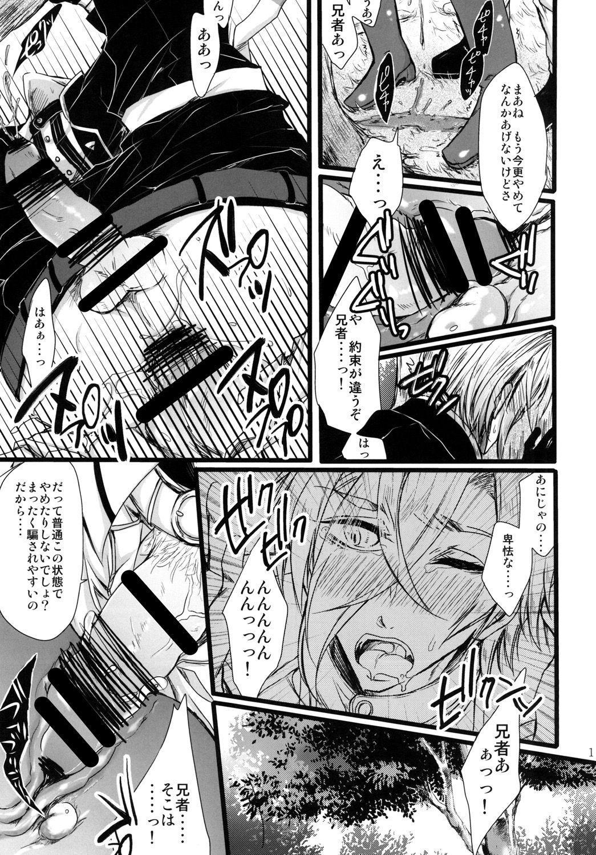Otouto no Namae wa Omorashimaru datta ka na? 10