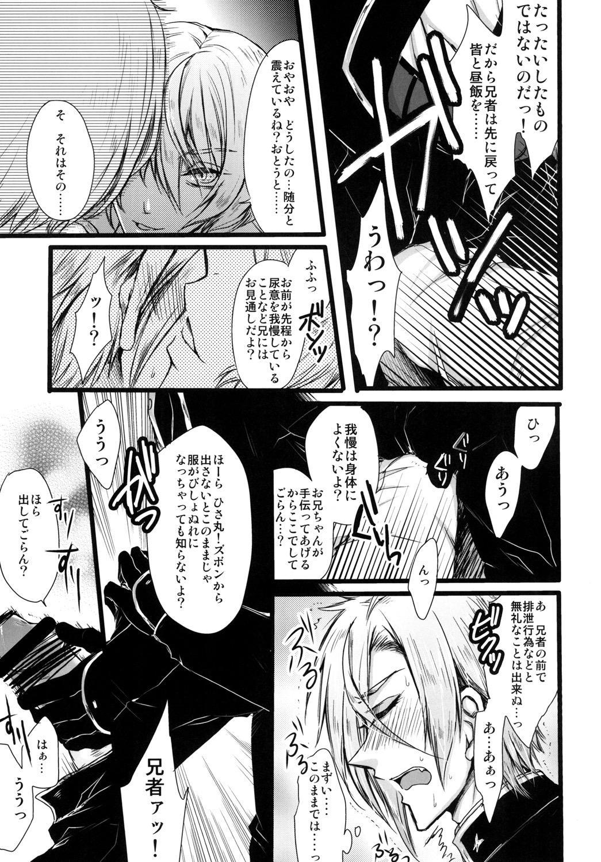 Otouto no Namae wa Omorashimaru datta ka na? 6