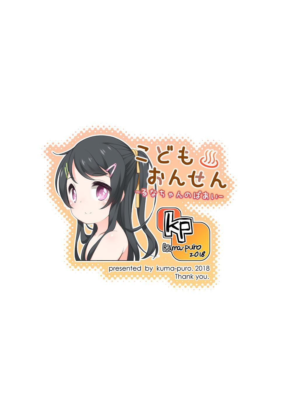 [kuma-puro (Shouji Ayumu)] Kodomo Onsen -Runa-chan no Baai- [Digital] 13