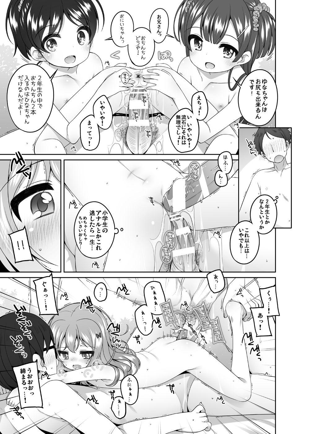 [kuma-puro (Shouji Ayumu)] Kodomo Onsen -Yuna & Koharu & Eriko-chan-tachi no Baai- [Digital] 11