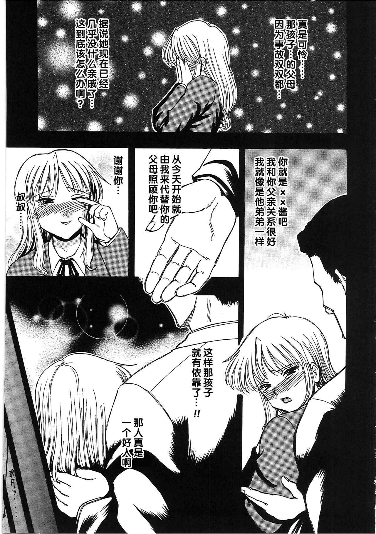 玩具姫 第二話(Chinese) 14