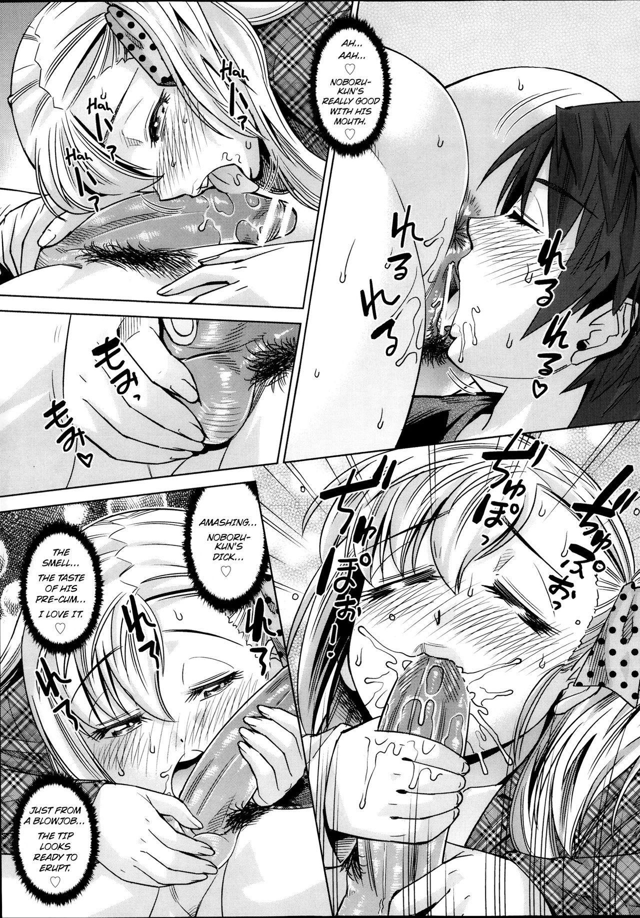 Motomu! Kanbyou | I Want It! Nurse Me 14