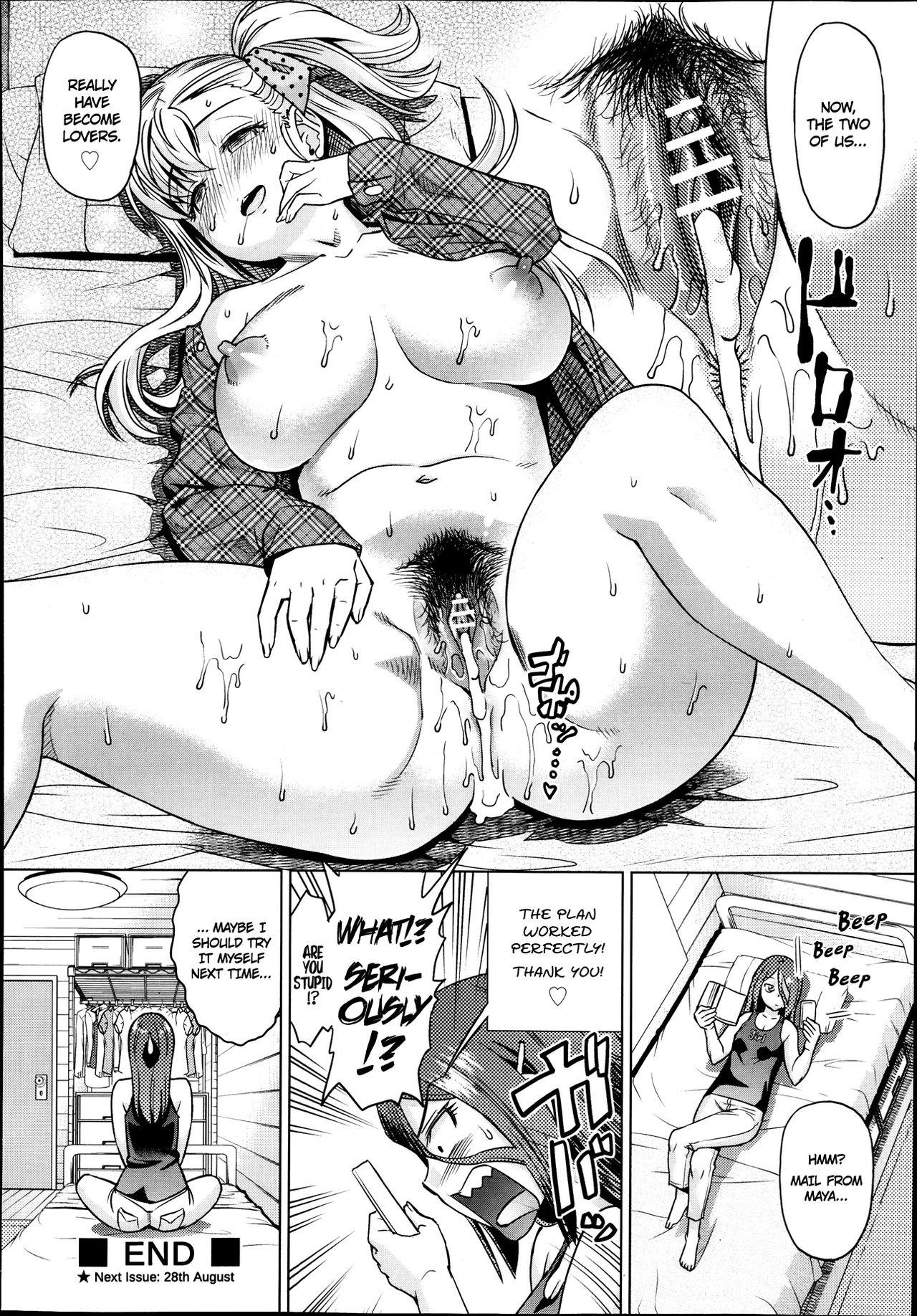 Motomu! Kanbyou | I Want It! Nurse Me 23