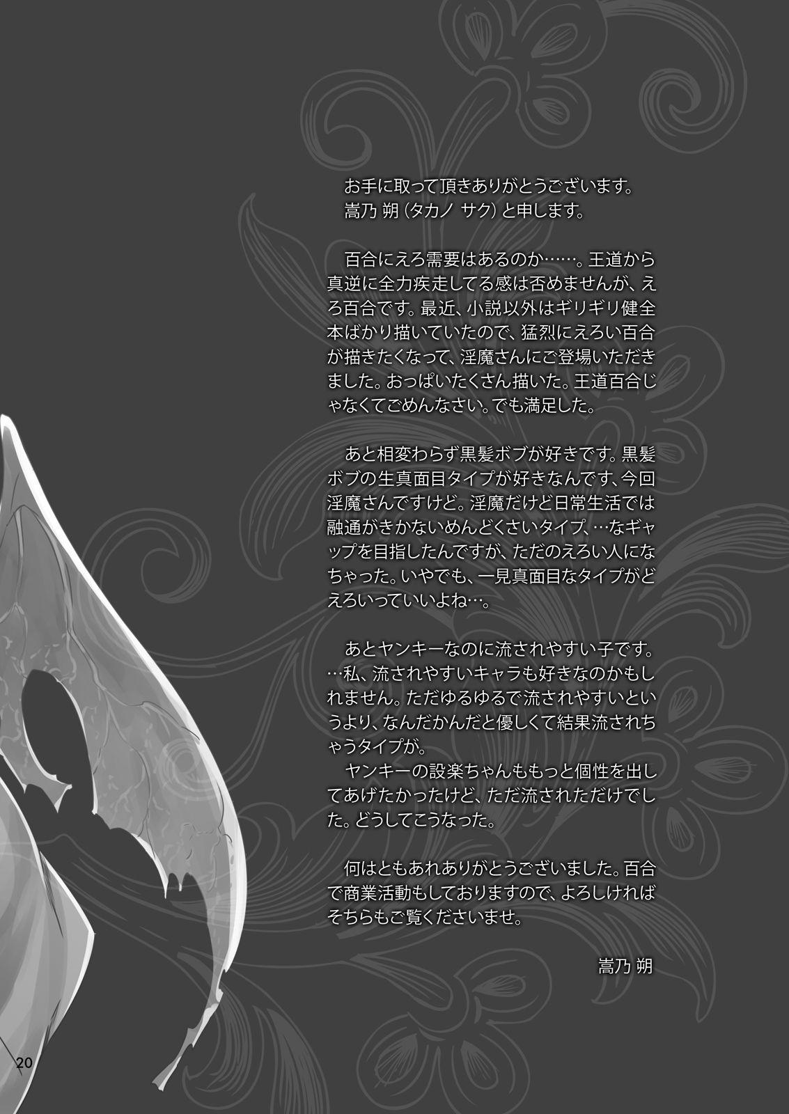 Sakihara-san the Succubus 19