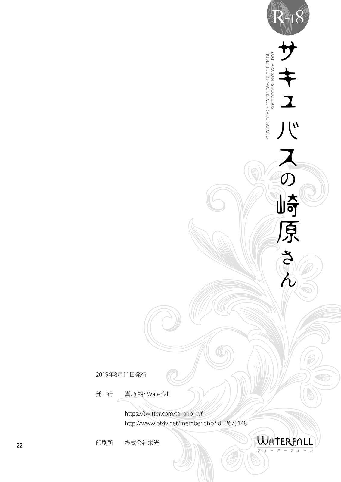 Sakihara-san the Succubus 21
