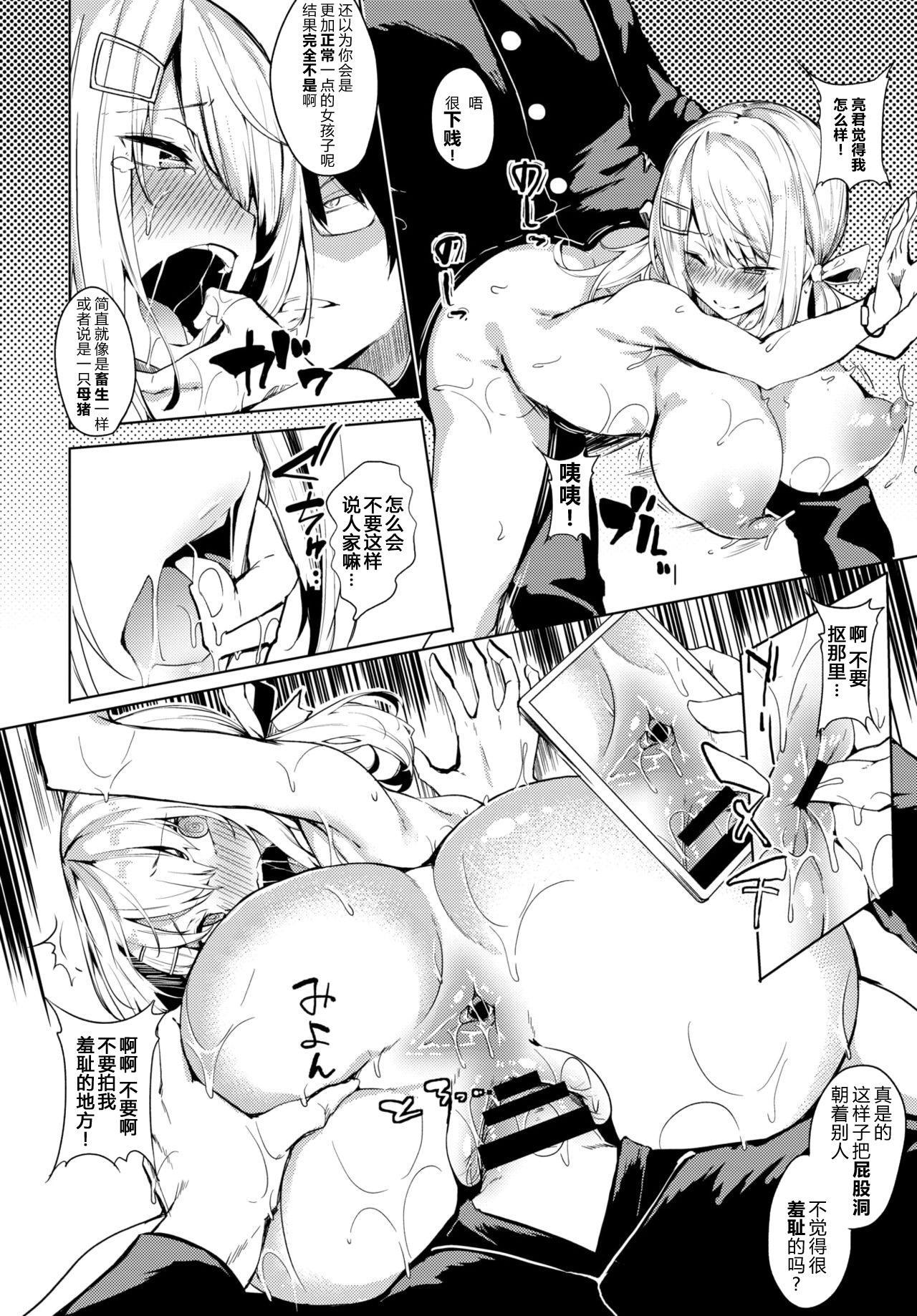 Ijimete Hoshii I want you to taste | 我想你继续欺负我 14
