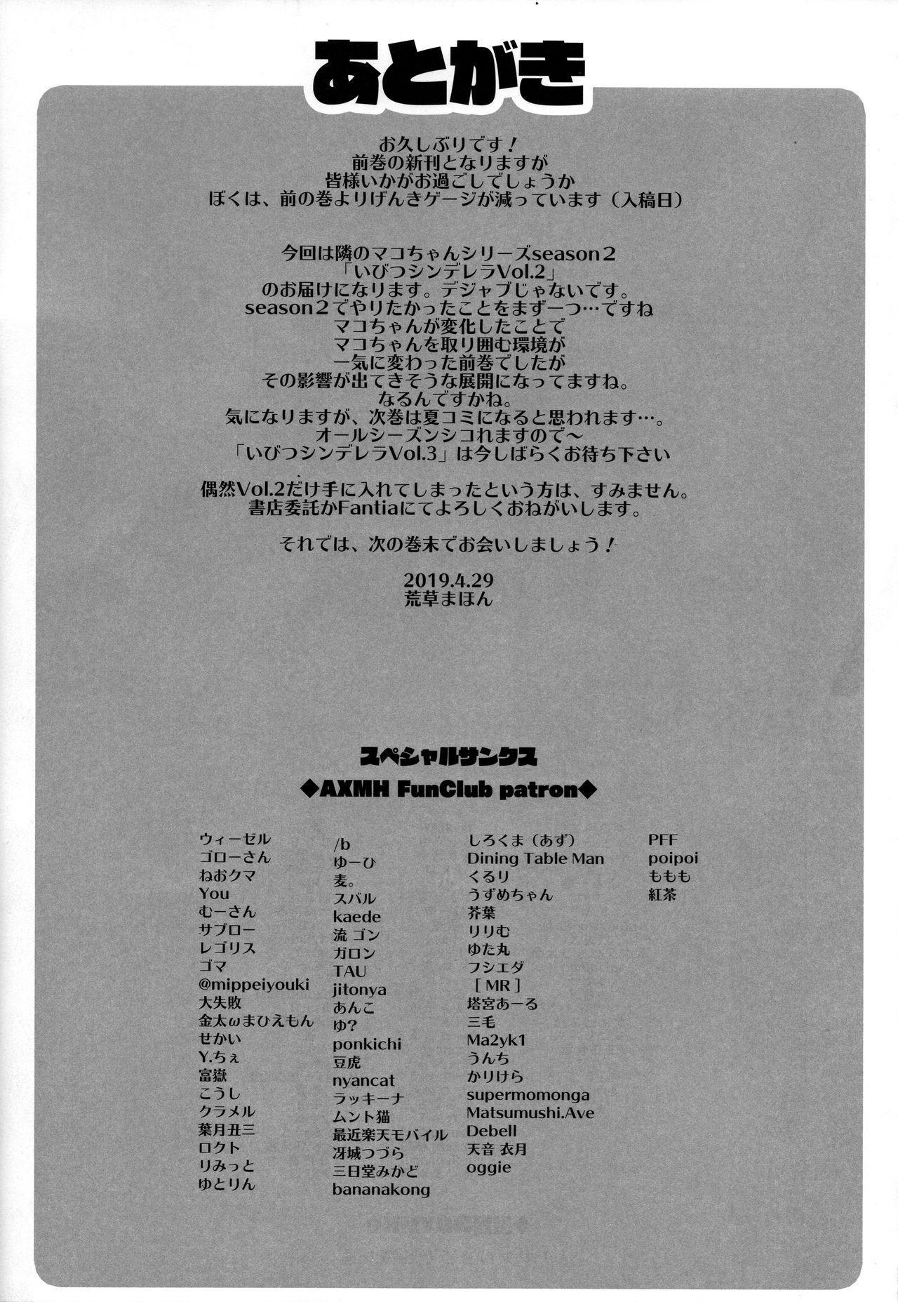 Tonari no Mako-chan Season 2 Vol. 2 40