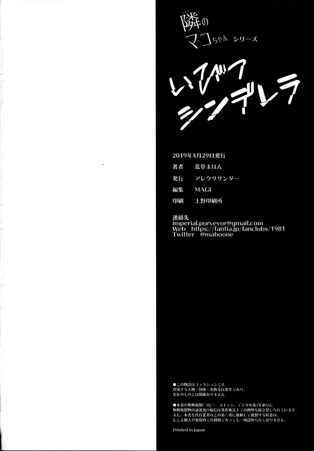 Tonari no Mako-chan Season 2 Vol. 2 41