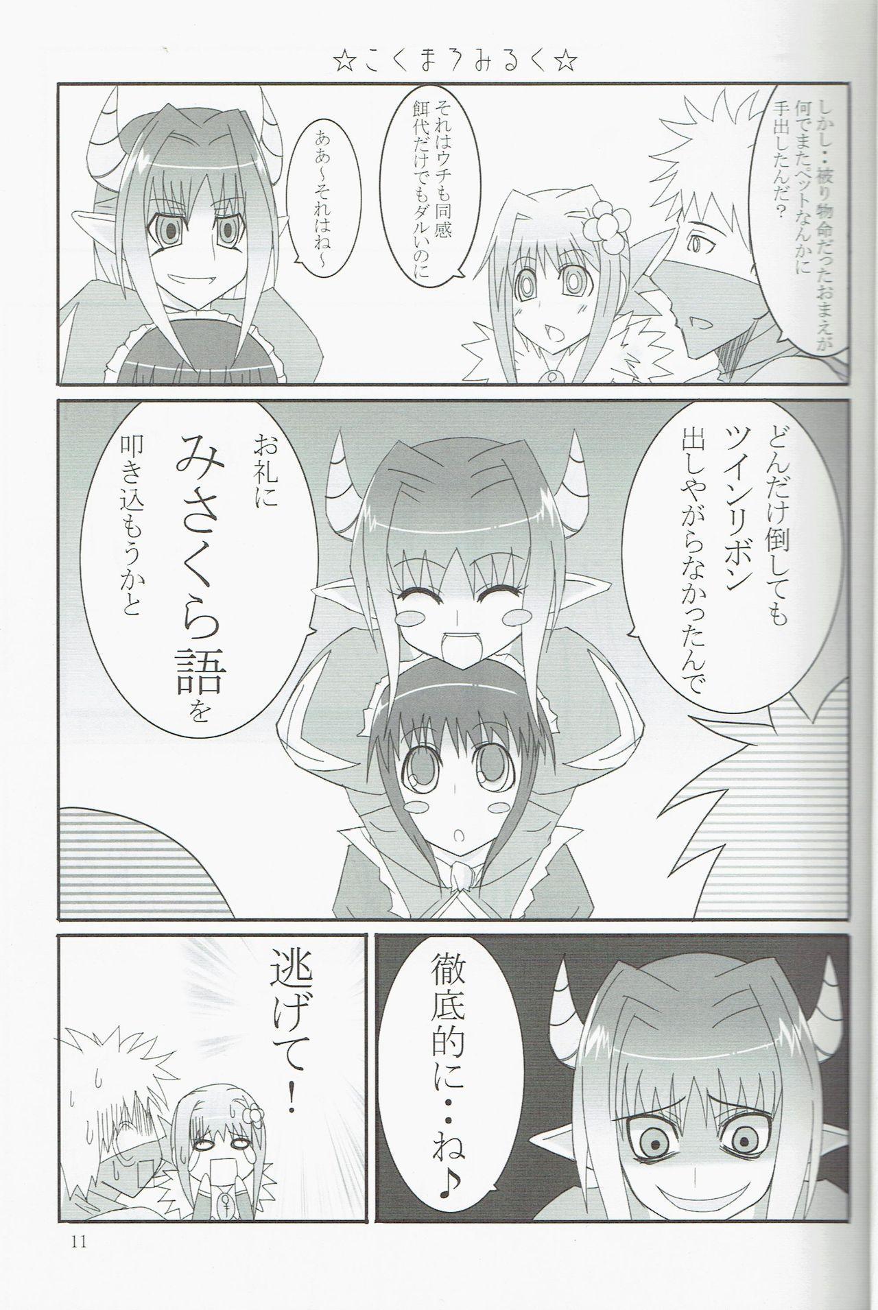 Pet Tachi no Yūutsu 9