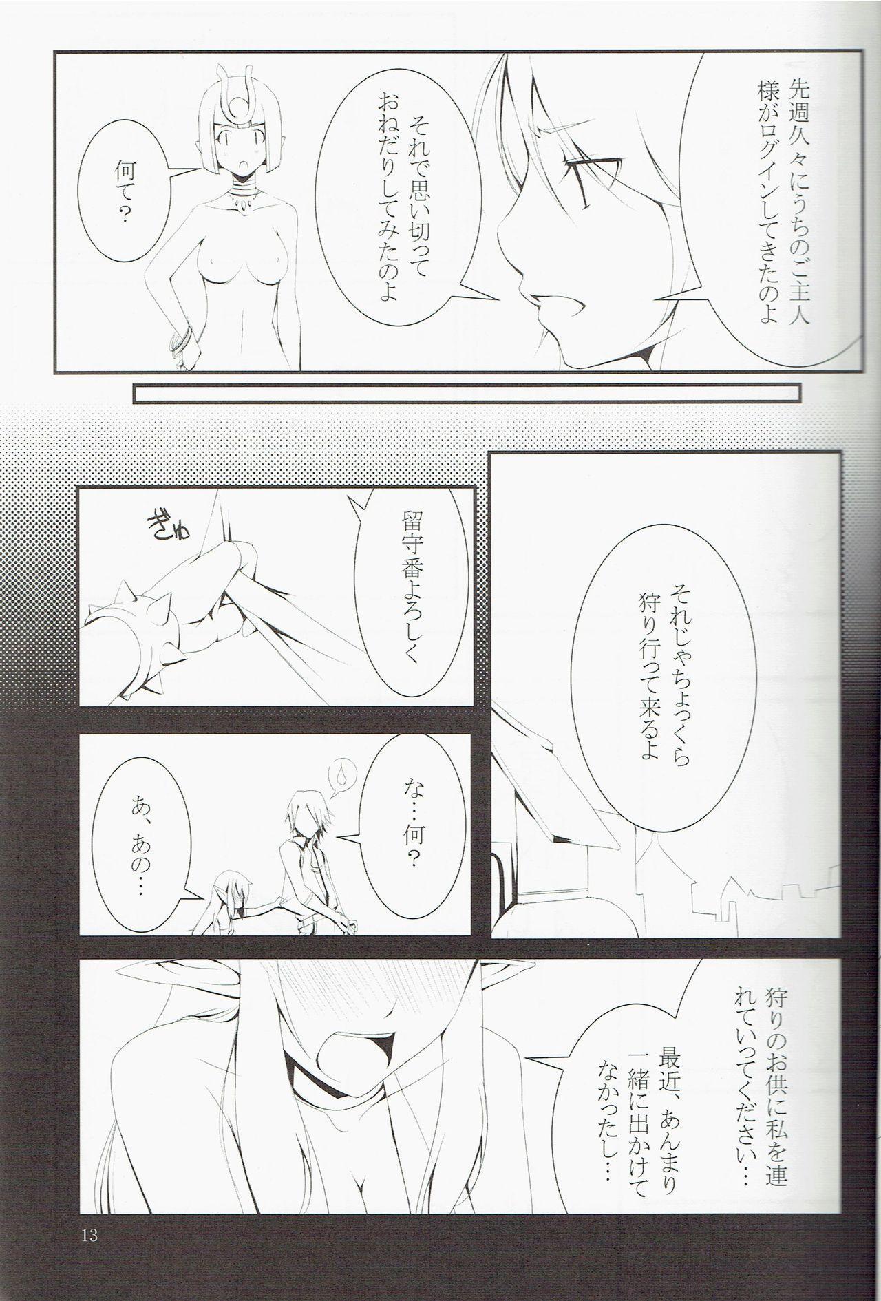 Pet Tachi no Yūutsu 11