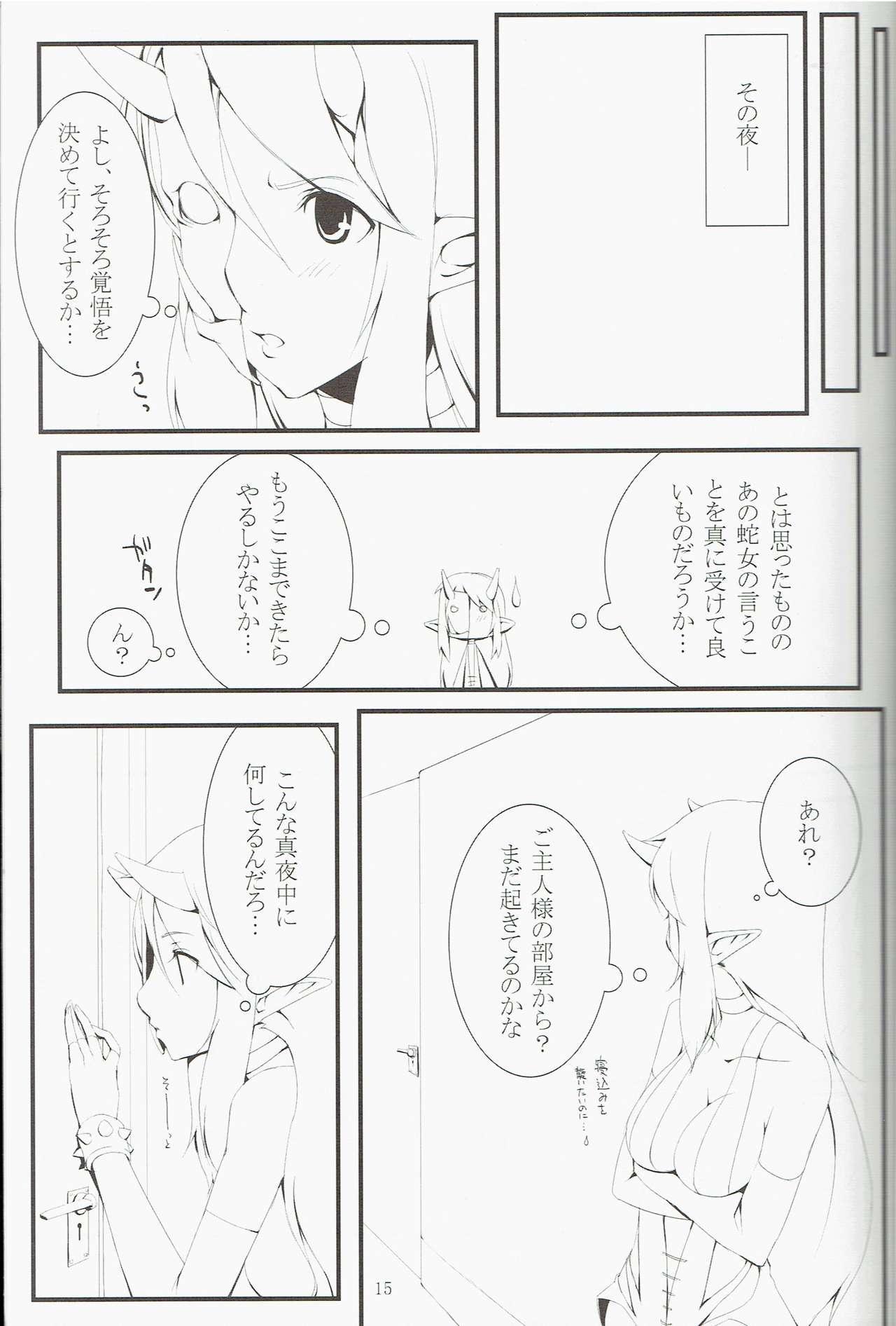 Pet Tachi no Yūutsu 13