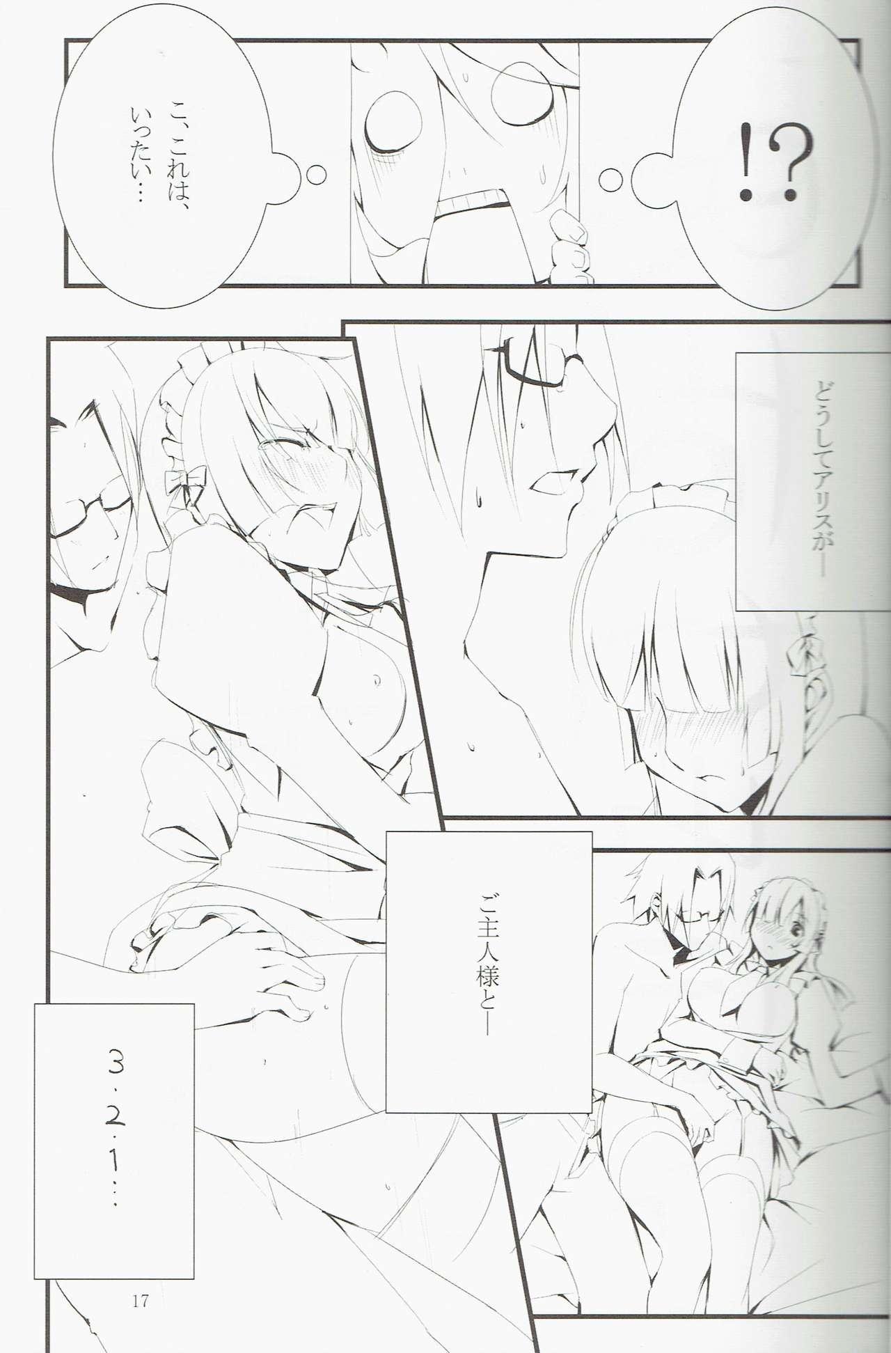 Pet Tachi no Yūutsu 15