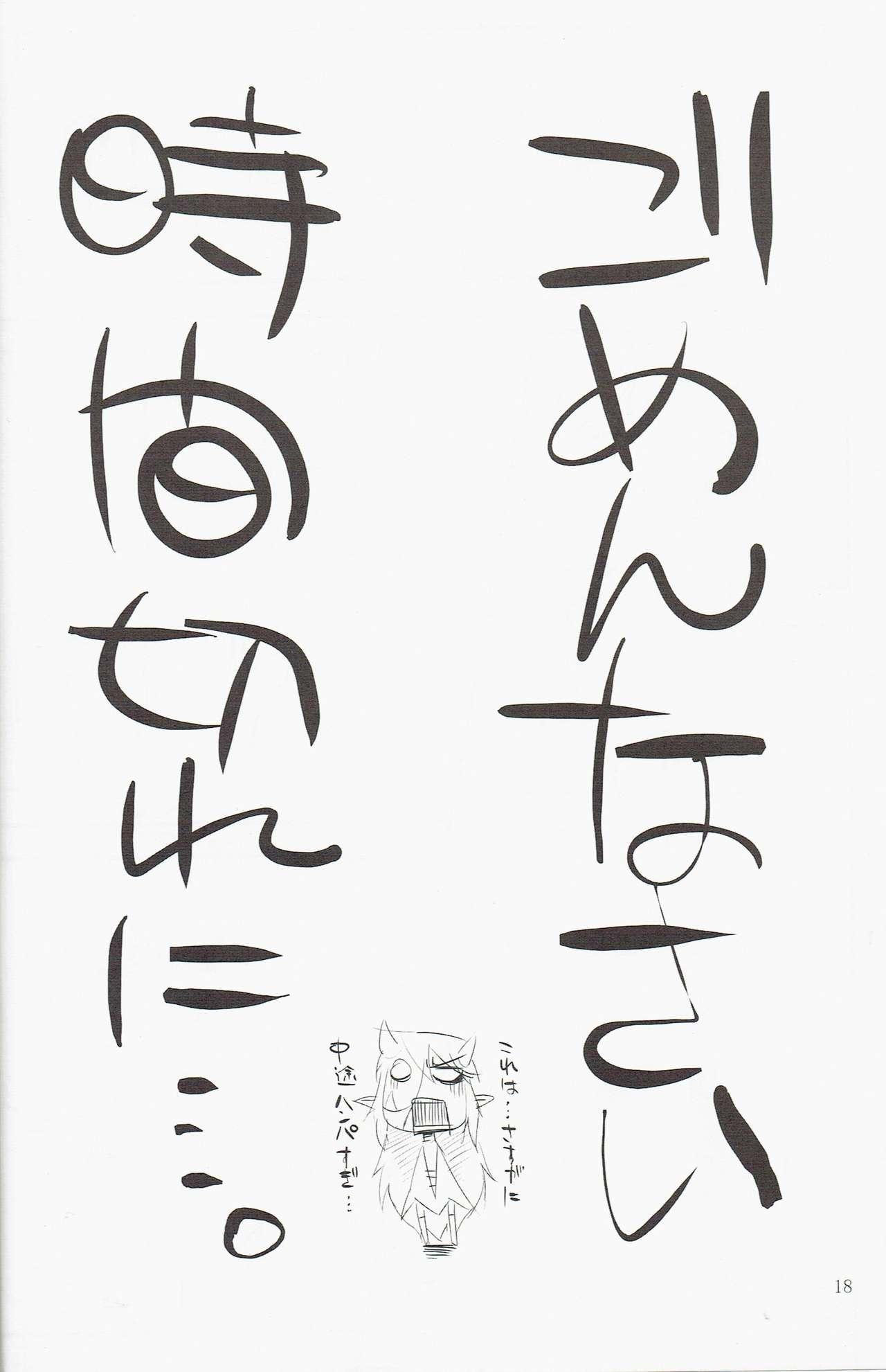 Pet Tachi no Yūutsu 16