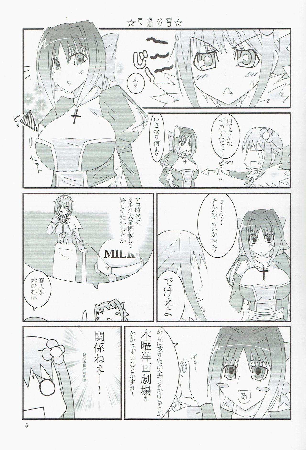 Pet Tachi no Yūutsu 3