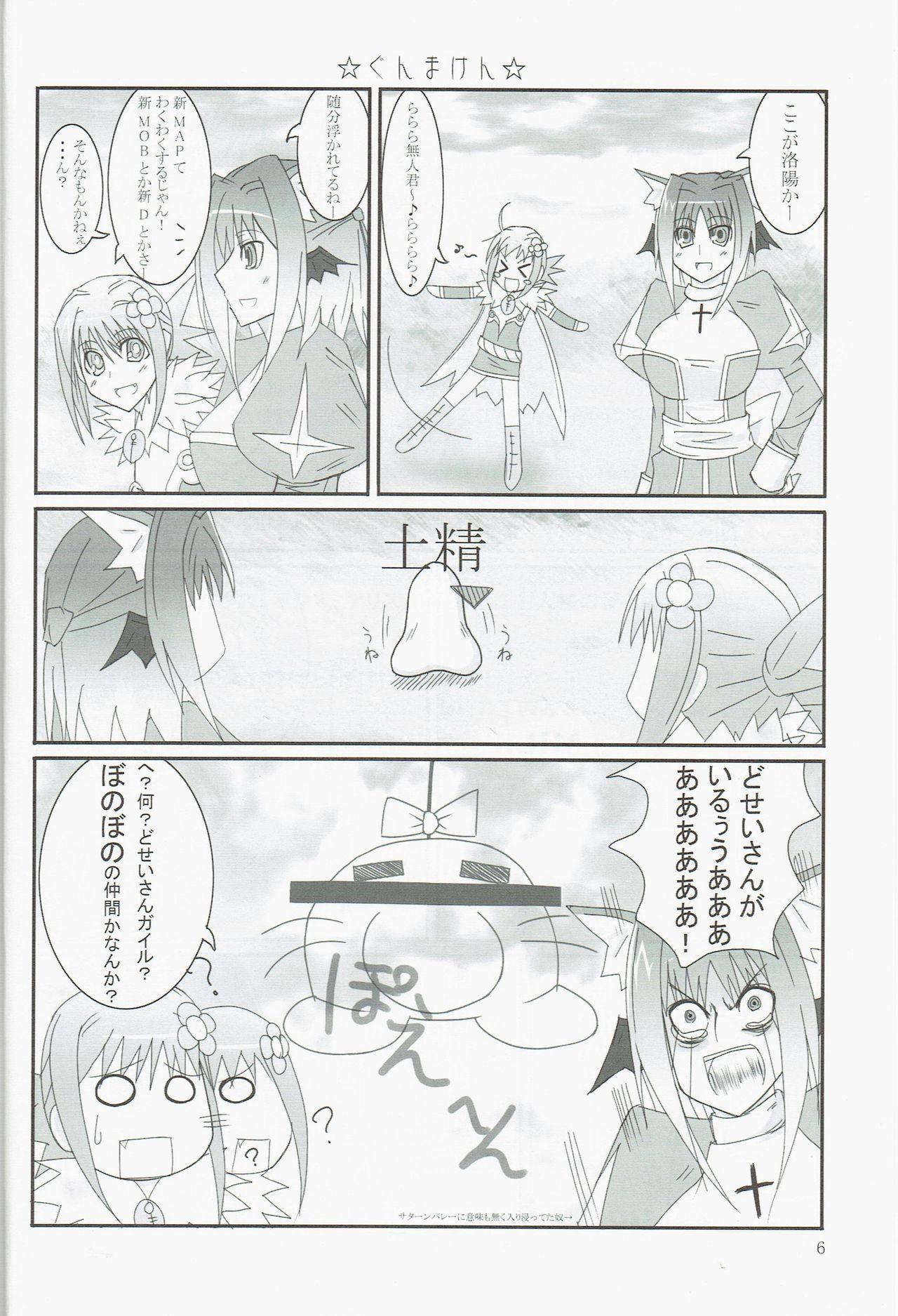 Pet Tachi no Yūutsu 4