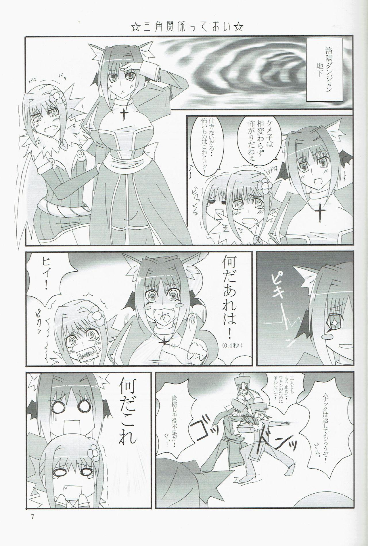 Pet Tachi no Yūutsu 5