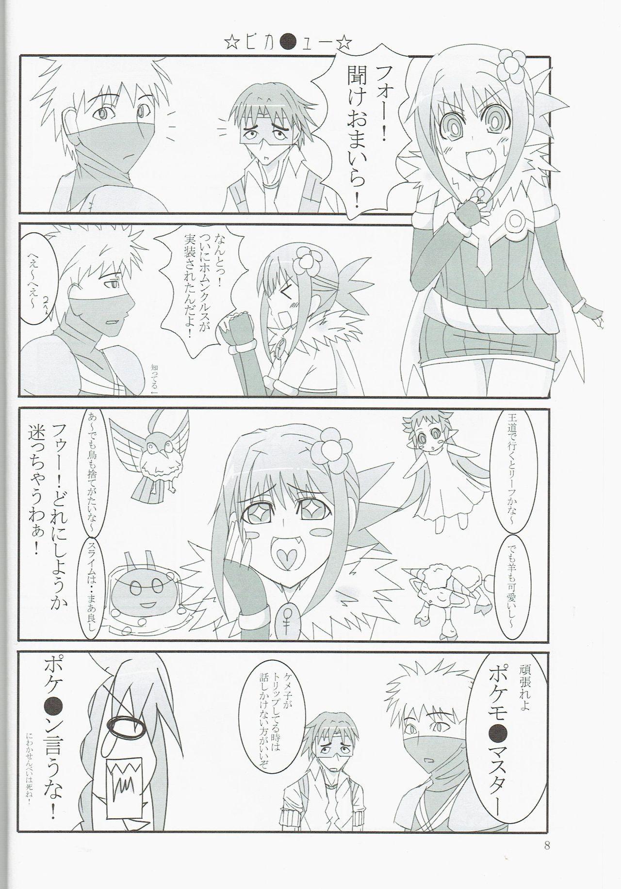 Pet Tachi no Yūutsu 6